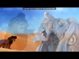 «Со стены Король лев. Жизнь по другому кругу...» под музыку Судьба Что Такое Любовь? - Два человека, две судьбы слились во едино...( классная песня... грусная). Picrolla
